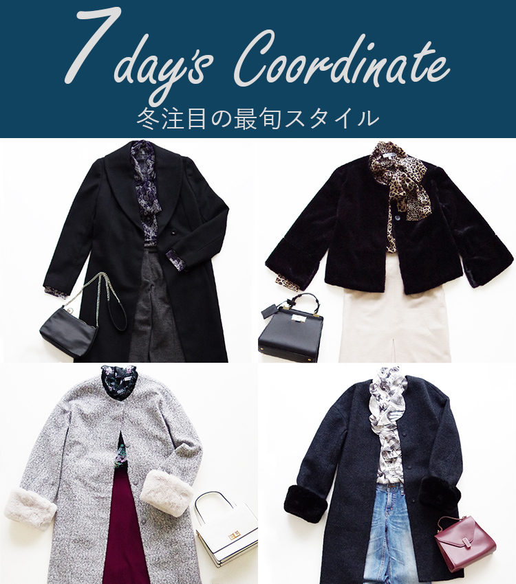 7day's Coordinate 冬注目の最旬スタイル