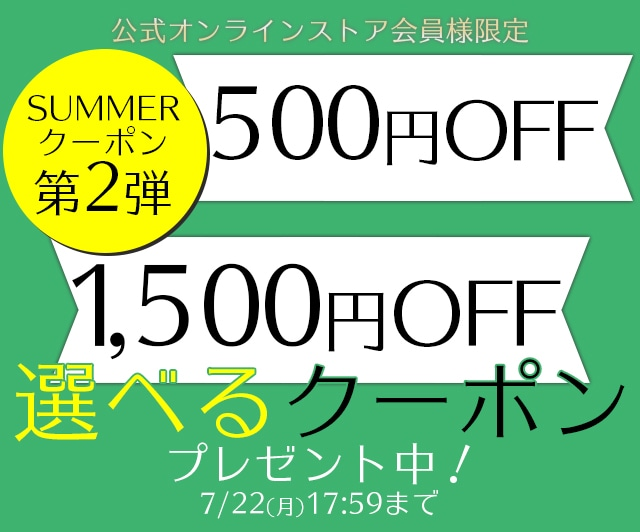SUMMER COUPON2