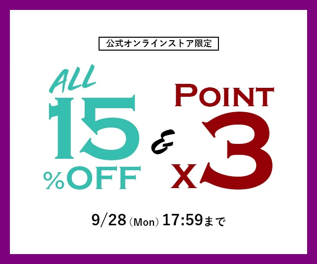 ALL15%OFF&Point3倍
